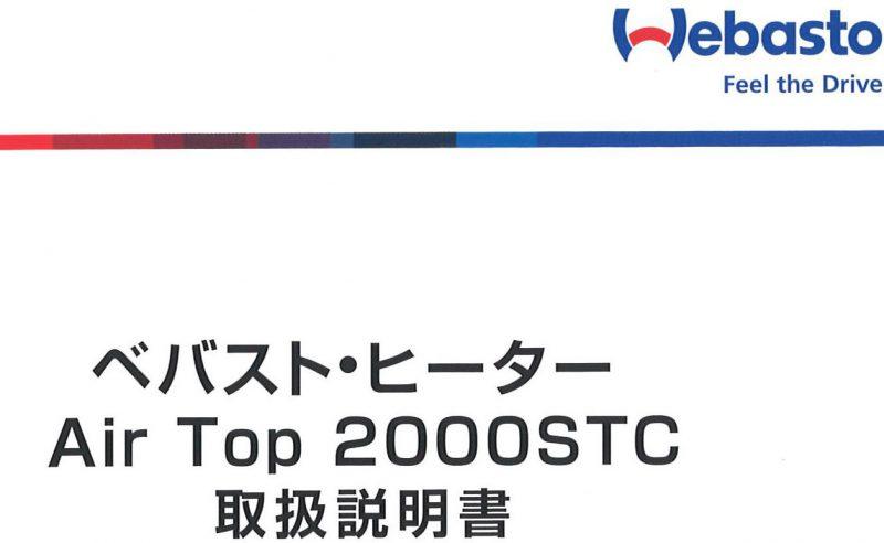 FFヒーター Air Top 2000STC