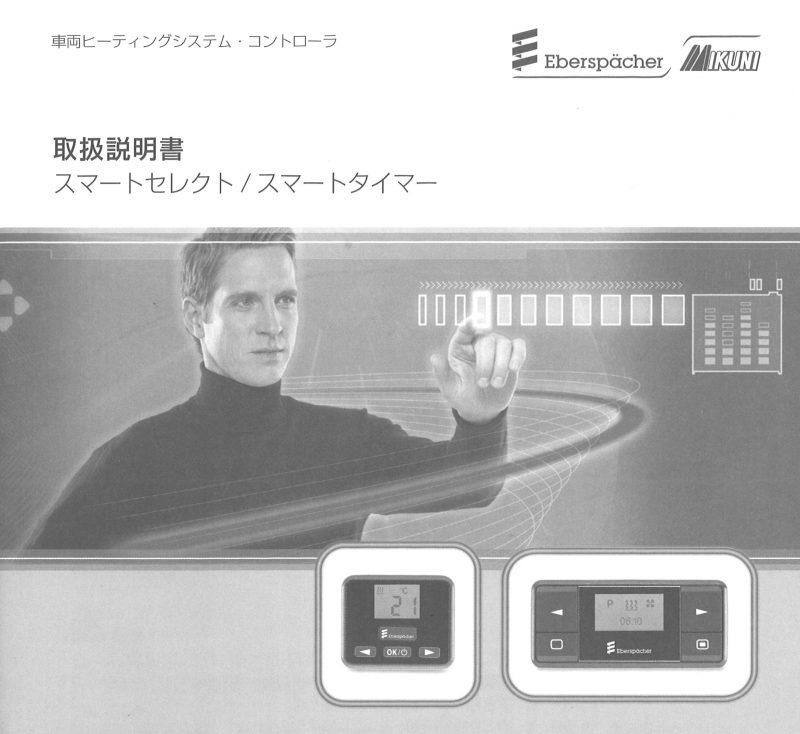 FF床暖房 スマートタイマー 取扱説明書
