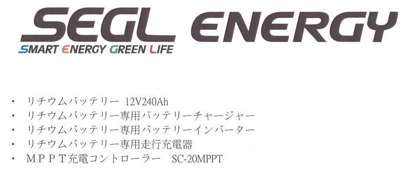 SEGL ENERGY