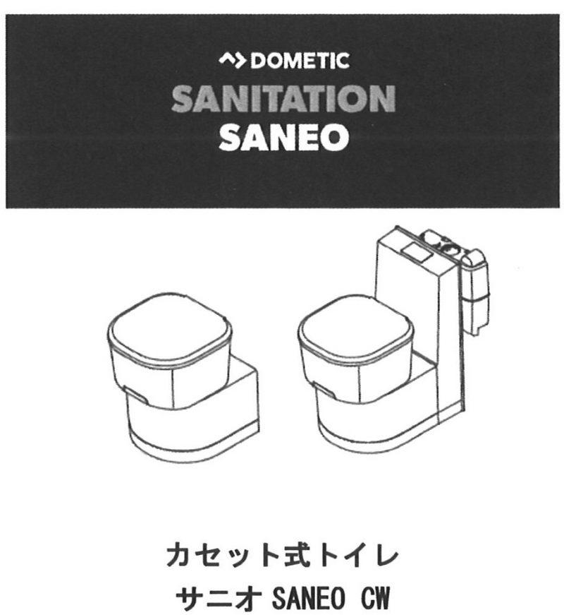 トイレ サニオ SANEO CW