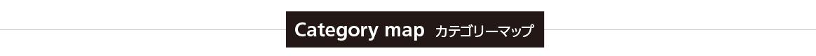 カテゴリー マップ